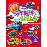 《宝宝最爱玩的贴纸书6·汽车趣味贴贴画:超能干的作业车》