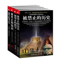 《被禁止的科学+被禁止的知识+被禁止的考古学+被禁止的历史》(套装共4册)
