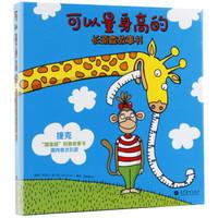 《可以量身高的长颈鹿故事书》