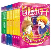 《冒险小王子13-24》(套装共12册)