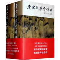 《唐宋词鉴赏辞典》(套装共2册)