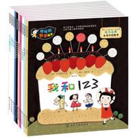 《好玩的数学绘本 第1辑》(套装共10册)