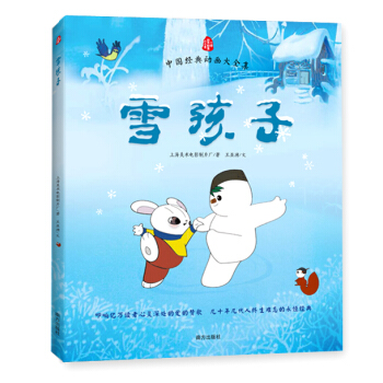 《中国经典动画大全集:雪孩子》