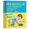 《陪宝宝玩到入园:0~3岁亲子早教游戏指导手册》