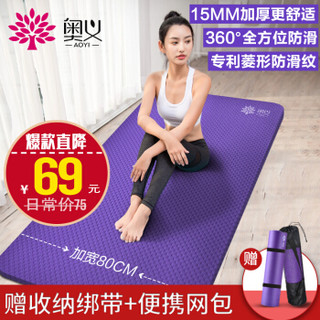 AOYI 奥义 瑜伽垫 15mm加厚防滑健身垫 185*80cm(赠绑带+网包)加宽加长男女运动垫子 深紫