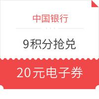 中國銀行 信用卡9積分搶兌