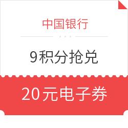中国银行 信用卡9积分抢兑
