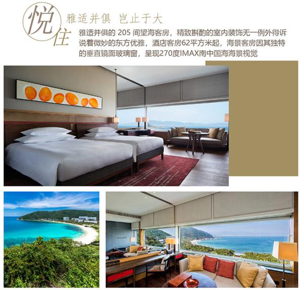 270度IMAX海景视觉!三亚太阳湾柏悦度假酒店1-2晚度假套餐