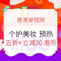 海淘活动:香港卓悦网 个护美妆 双十一预热