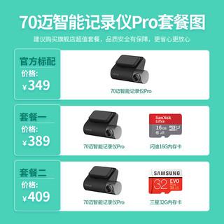 70迈 PRO 智能行车记录仪