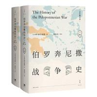 《伯罗奔尼撒战争史·详注修订本》(套装上下册)