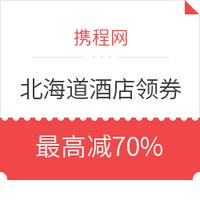 优惠券码:每天15点开抢 日本北海道全境指定酒店领券