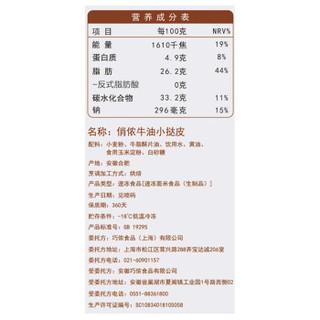 俏侬 牛油蛋挞皮(小挞皮) (600g,60只装)
