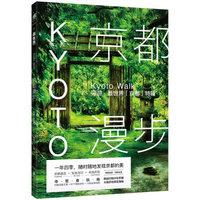 《京都漫步:穷游·最世界》