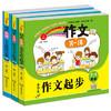 《开心作文第一课 小学生日记起步2-3年级+小学生作文起步+小学生看图说话写话训练》(套装共3册)