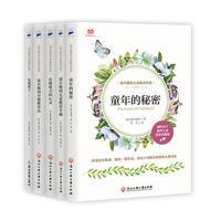 《蒙台梭利早教经典》(套装全五册)