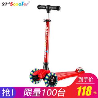 21st Scooter 米多 可折叠款儿童滑板车 拆卸款