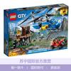 LEGO 乐高 城市组 City 60173 山地特警空中追捕 309元