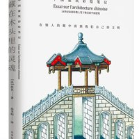《藏在木头里的灵魂:中国建筑彩绘笔记》(平装版)