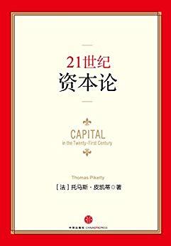 《21世纪资本论》(完整图文版)Kindle版