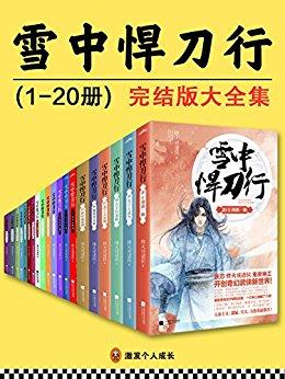 《雪中悍刀行》(完结版全20册)Kindle版