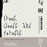 《人与树:一部社会文化史,一幅生机盎然的历史博物画卷》kindle版