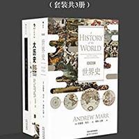 《换个角度读历史:BBC世界史等等》(套装共3册)Kindle版