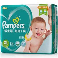 Pampers 帮宝适 超薄干爽 婴儿纸尿裤男女通用XL34片*1包 (12-17kg)