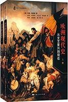 《欧洲现代史:从文艺复兴到现在》(套装共2册) Kindle版