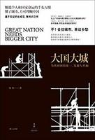 《大国大城》Kindle版