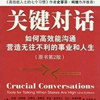 《关键对话:如何高效能沟通》(原书第2版)Kindle版
