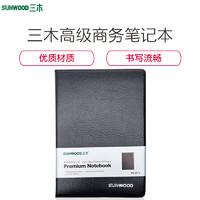 SUNWOOD 三木 SM13 商务皮面本 (皮面本、硬面、皮面、线装式装订)