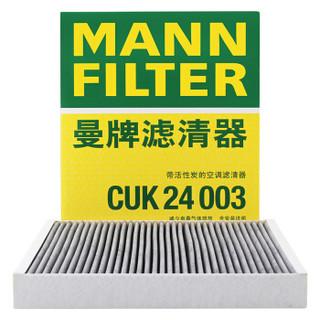 曼牌(MANNFILTER)活性炭空调滤清器/空调滤芯CUK24003(凯迪拉克ATS-L/昂科威/威朗/迈锐宝XL/威朗/科鲁兹GL8)