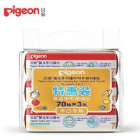 pigeon 贝亲 婴儿手口湿巾 70片*3包