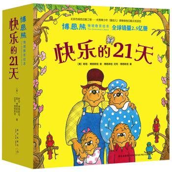 《博恩熊情境教育绘本:快乐的21天》(全21册)