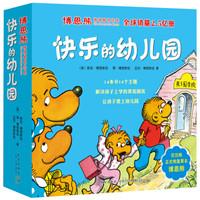 《博恩熊情境教育绘本:快乐的幼儿园》(套装全14册)