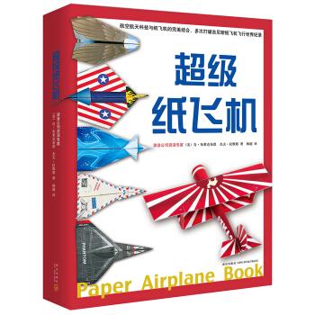 《超级纸飞机》(全2册、附赠136张全彩纸飞机素材纸)