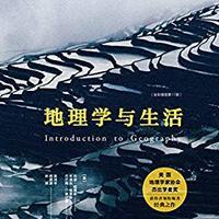 《地理学与生活》Kindle版