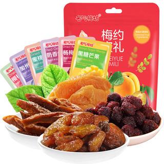 名气梅坊 蜜桃芒果/西梅/红提/杨梅/李子零食大礼包