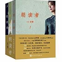 《朗读者》(全3册)Kindle版
