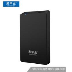 移动硬盘加密软件_黑甲虫 (KINGIDISK) 500GB USB3.0 移动硬盘 H系列 2.5英寸 磨砂黑 简约 ...