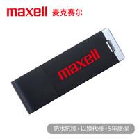 麦克赛尔(Maxell)16GB U盘 USB2.0 流畅系列 车载U盘 时尚黑色 防水防摔防尘 商务系列 多用车载优盘