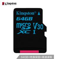 金士顿(Kingston)64GB TF(Micro SD)  存储卡 U3 C10 V30 专业版 读速90MB/s 支持4K 高品质拍摄 终身保固