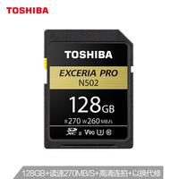 TOSHIBA 东芝 N502 SD卡 (128GB、260MB/s)