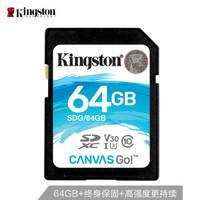 Kingston 金士顿 Canvas Go! 64GB SD存储卡