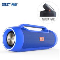 SAST 先科 V8 大功率蓝牙音箱 蓝色
