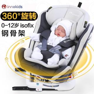 inno kids YC02 汽车儿童安全座椅 0~12岁  Isofix接口