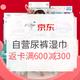 必看活动、值友福利:京东 母婴大促 自营婴儿尿裤 付款金额满400申报返100元E卡,最高满600减300