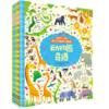 《英国幼儿经典专注力培养大画册》全6册 59.4元