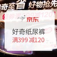 促销活动:京东 好奇纸尿裤 专场优惠